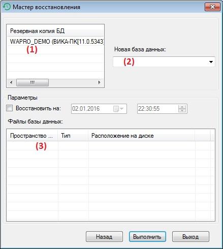 Скачать базу данных в программе sql